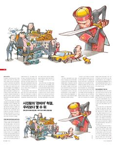 2014 시사저널_김세중 www.kimnuel.net