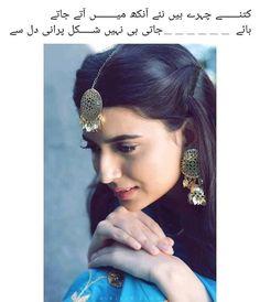 Alishna khan - poetry Love Poetry Images, Poetry Pic, Love Romantic Poetry, Poetry Lines, Beautiful Poetry, Beautiful Love Quotes, Best Urdu Poetry Images, Love Poetry Urdu, Urdu Quotes
