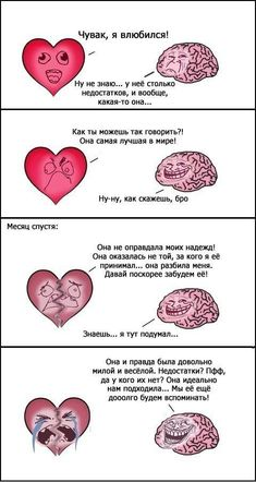 Смешные комиксы (20 картинок) Russian Humor, Russian Quotes, Funny Quotes, Funny Memes, Jokes, Smart Humor, Hahaha Hahaha, Cool Pictures, Funny Pictures