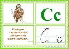 Ukrainian Language, Ukrainian Art, Language Development, Colouring Pages, Alphabet, Education, Languages, Coloring Pages, Pages To Color