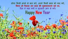 2000+ Happy New Year Wishes, Messages, Quotes, Poem, Slogan, HD Images, Status, Shayari {Latest Updated 2021} Happy New Year Status, Happy New Year Love, Happy New Year Pictures, Happy New Year Wishes, Happy New Year 2020, Hindi New Year, Wish Quotes, Status Quotes, Slogan