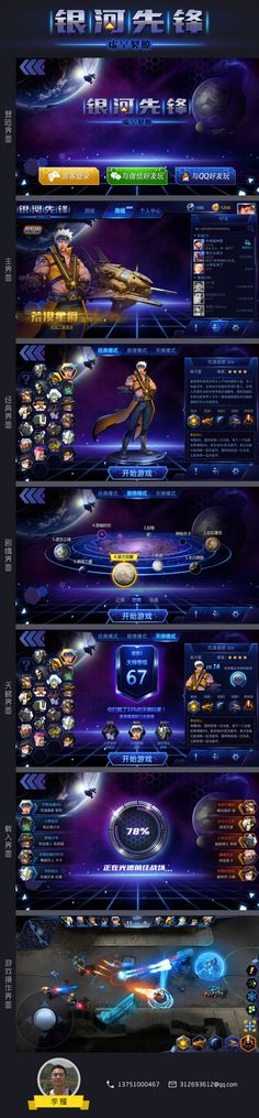 Original works: Fiction wind MOBA Mobile Games interface