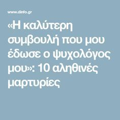 """""""The best advice the psychologist gave me … – Nicewords Big Words, Cool Words, Greek Love Quotes, E Piano, Different Words, Psychology Facts, True Words, Good Advice, Stress Relief"""