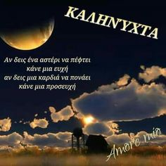 Kali nixta Good Night, Good Morning, Greek Quotes, Picture Quotes, Insight, Shit Happens, Sayings, Beautiful, Google