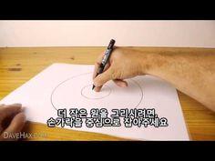 [한글자막] 맨손으로 완벽한 원 만드는 방법