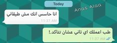 Funny Arabic Quotes, Funny Comics, Screen Shot, Funny Texts, Hilarious Texts, Funny Comic Strips, Funny Texts Jokes, Funny Sms, Funny Sayings