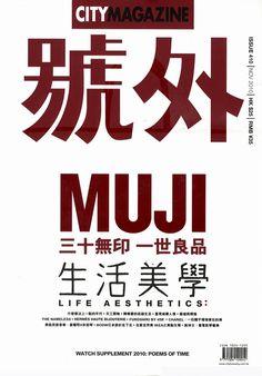 《号外》第410期:MUJI - 三十无印 一世良品