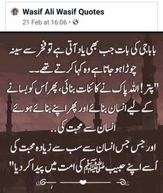 Best Islamic Quotes, Beautiful Islamic Quotes, Urdu Quotes, Quotations, Qoutes, Work Life Balance Quotes, Best Urdu Poetry Images, My Dairy, Islam Hadith