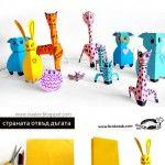 Fold-up+animals