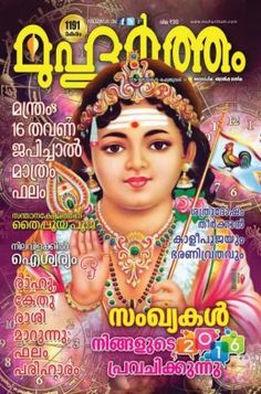 Muhurtham January 15 2016 digital magazine - Read the digital edition by Magzter on your iPad, iPhone, Android, Tablet Devices, Windows 8, PC, Mac and the Web.