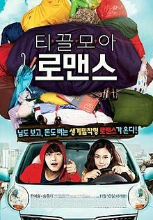 Penny Pinching Romance/ Saving up for Romance/ Penny Pinchers - 티끌모아 로맨스 [i rate this movie: 9/10] It's funny, realistic, hearwarming and cute. Simple yet very good story.. 송중기 짱 !!