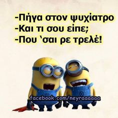 Click this image to show the full-size version. Stupid Funny Memes, The Funny, Minion Jokes, Minions, Funny Greek Quotes, Funny Phrases, Clever Quotes, Funny Times, Magic Words