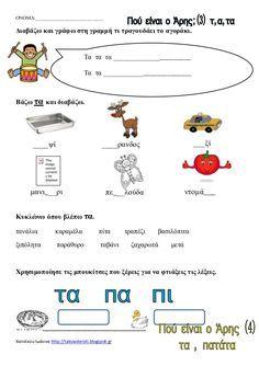 πού είναι ο αρης 1- 4 (π,πα, πι, τα, πατατα)