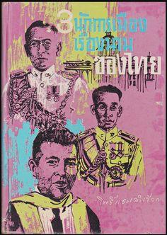 3 นักการเมืองของไทย / โพธิ์ แซมลำเจียก