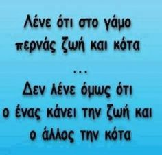 Funny Greek Quotes, Funny Picture Quotes, Funny Photos, Funny Cartoons, Funny Jokes, 365 Quotes, Funny Statuses, Funny Phrases, Just For Laughs