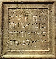 Uzziah Tomb Inscription. Text details archaeological discoveries that  verify Biblical accounts.