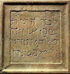 Uzziah Tomb Inscription. Text details archaeological discoveries that  verify Biblical accounts.