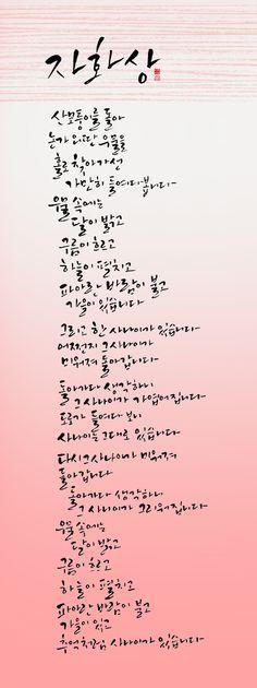 calligraphy_자화상_윤동주