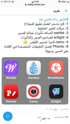 Learning Websites, Educational Websites, Iphone Photo Editor App, Pc Android, Iphone App Layout, Me App, Editing Apps, Mobile App, Tumblr