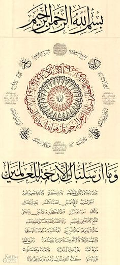 © Levent Karaduman - Hilye-i Şerîf Arabic Calligraphy Art, Arabic Art, Calligraphy Letters, Islamic Images, Islamic Pictures, Great Works Of Art, Coran, Penmanship, Sufi