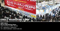 DME 2013 Direct Marketing Expo 동경 다이렉트 마케팅 전시회