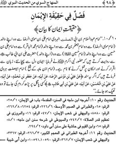 Hadees # 010 Book: Minhaj-us-Sawi Written By: Shaykh-ul-Islam Dr. Muhammad Tahir-ul-Qadri Uploader: www.pinterest.com/92deenislam