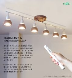 HARMONY6 リモコン式スポット蛍光灯   ホワイト   照明器具のライティングファクトリー インテリア照明の専門店