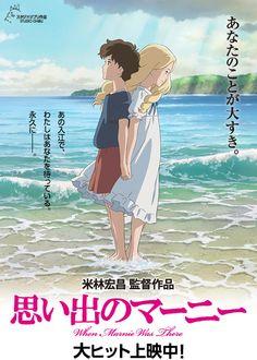 Since its start nearly three decades ago, Studio Ghibli has been dominated by the creativity of co-founders Hayao Miyazaki and Isao Takahata. Hayao Miyazaki, Totoro, Erinnerungen An Marnie, Film Thriller, Studio Ghibli Films, When Marnie Was There, Isao Takahata, Animes Online, Wallpaper Animes