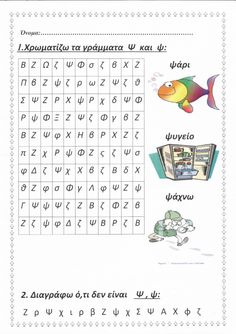 Γράμμα Ψ - φύλλο εργασίας 1 Alphabet Activities, Word Search, Words, Horse