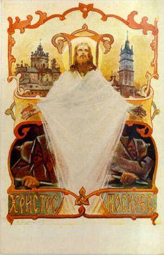 Великодня листівка. 1938. Осир Курилас, Україна