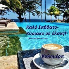 Good Night, Good Morning, Greek Quotes, Outdoor Decor, Coffee Time, Cats, Greek, Nighty Night, Buen Dia