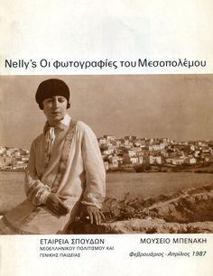 Nelly's | Δημοσθένης Αγραφιώτης Greeks, Photographers, Memories, Art, Art Background, Kunst, Gcse Art