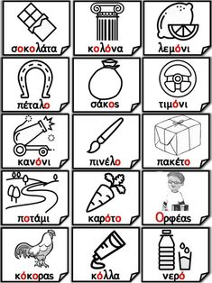 Greek Language, Kids Education, Speech Therapy, Alphabet, Playing Cards, Letters, Learning, School, Babies