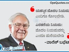 Warren Buffett inspiring quotations in Kannada August Quotes, May Quotes, Best Quotes, Famous Quotes, Buddha Quotes Inspirational, Powerful Motivational Quotes, Weather Quotes, Beginning Quotes, Sunshine Quotes