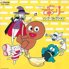 O-bake no... Holly おばけの… ホーリー 1991 Old Anime, Comic Art, Pop Culture, Disney Characters, Fictional Characters, Childhood, Family Guy, Animation, Japanese