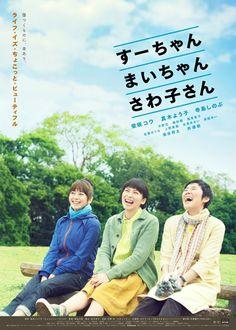 映画『すーちゃん まいちゃん さわ子さん』 SUCHAN MAICHAN SAWAKOSAN (C) 2012 映画『すーちゃん まいちゃん さわ子さん』製作委員会