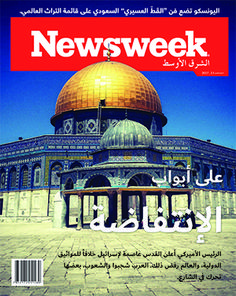 At the Doors of The Intifada  The American president declared Jerusalem as the capital of Israel, contrary to international conventions, and the world refused. The Arabs denounced and the people, some of them moving in the street.