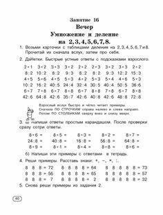 135311120_Uzorova_OV_Nefedova_EA_Buystro_uchim_tablicu_umnozheniya40.jpg (531×700)