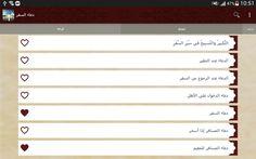Douaa Safar - دعاء السفر– Capture d'écran