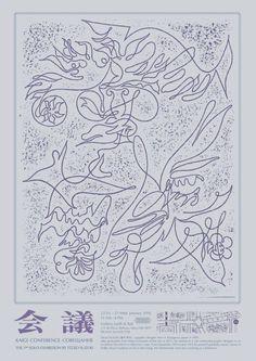 Japanese Exhibition Poster: Kaigi (conference). Tézzo Suzuki. 2016