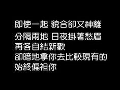 相愛無夢(TVB劇集《西關大少》主題曲) - 張智霖.mpg Singing In The Rain, Soundtrack, Coding, Songs, Life, Song Books, Programming