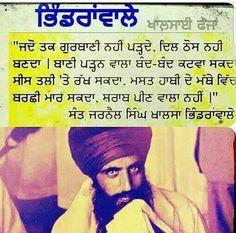 Sikh Quotes, Gurbani Quotes, Holy Quotes, Qoutes, Operation Blue Star, Guru Nanak Ji, English Thoughts, Guru Gobind Singh, Punjabi Love Quotes
