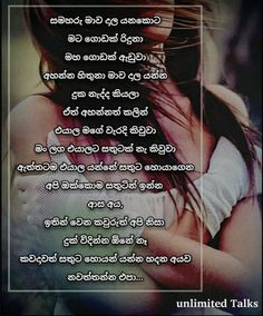 79 Best Sinhala Quotes Images Quotes Love Quotes Life Quotes