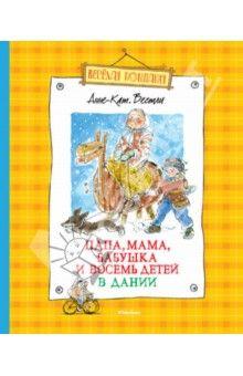 Вестли Анне-Катрине - Папа, мама, бабушка и восемь детей в Дании ISBN: 978-5-389-05535-3 Изд. Махаон