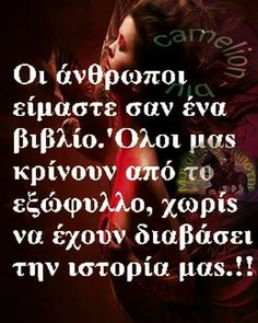 True Words, Calm, Wisdom, Quotes, Greek, Qoutes, Greek Language, Quotations, True Quotes