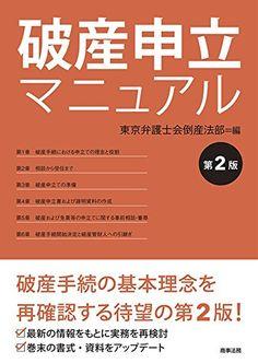 破産申立マニュアル〔第2版〕   東京弁護士会倒産法部会 http://www.amazon.co.jp/dp/4785722495/ref=cm_sw_r_pi_dp_4n-Zwb0JJ3S5R
