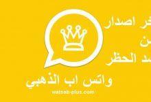 واتساب عمر باذيب ضد الحظر تنزيل واتس عمر 2020 Whatsapp Omar واتس اب بلس الذهبي