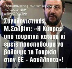 Έχει δίκιο ; Ναι ή Όχι!!! Unique Quotes, 3 I, Greece, Facts, Smile, Thoughts, My Love, News, Colors