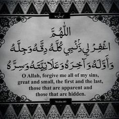 Dua to say while in sujud - Best Islamic Site for muslims, where you can get islamic videos, wallpapers, hadith, dua and can listen/download Quran