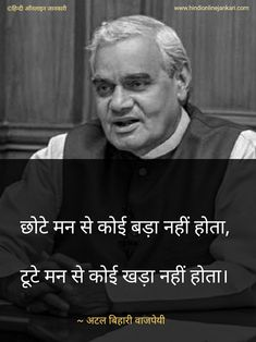 Hindi Quotes On Life, Motivational Quotes In Hindi, Life Quotes, Good Thoughts Quotes, Inspirational Thoughts, Atal Bihari Vajpayee, Join Instagram, Abdul Kalam, Intresting Facts